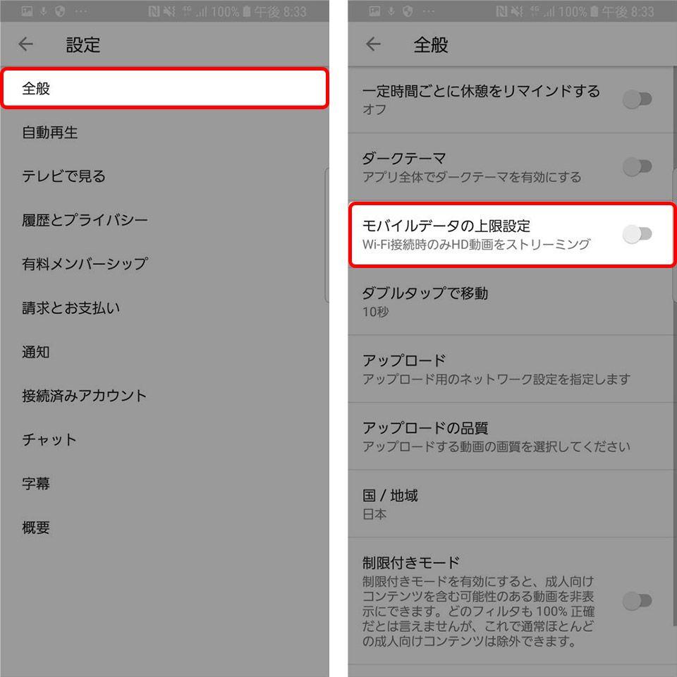 YouTube モバイルデータの上限設定