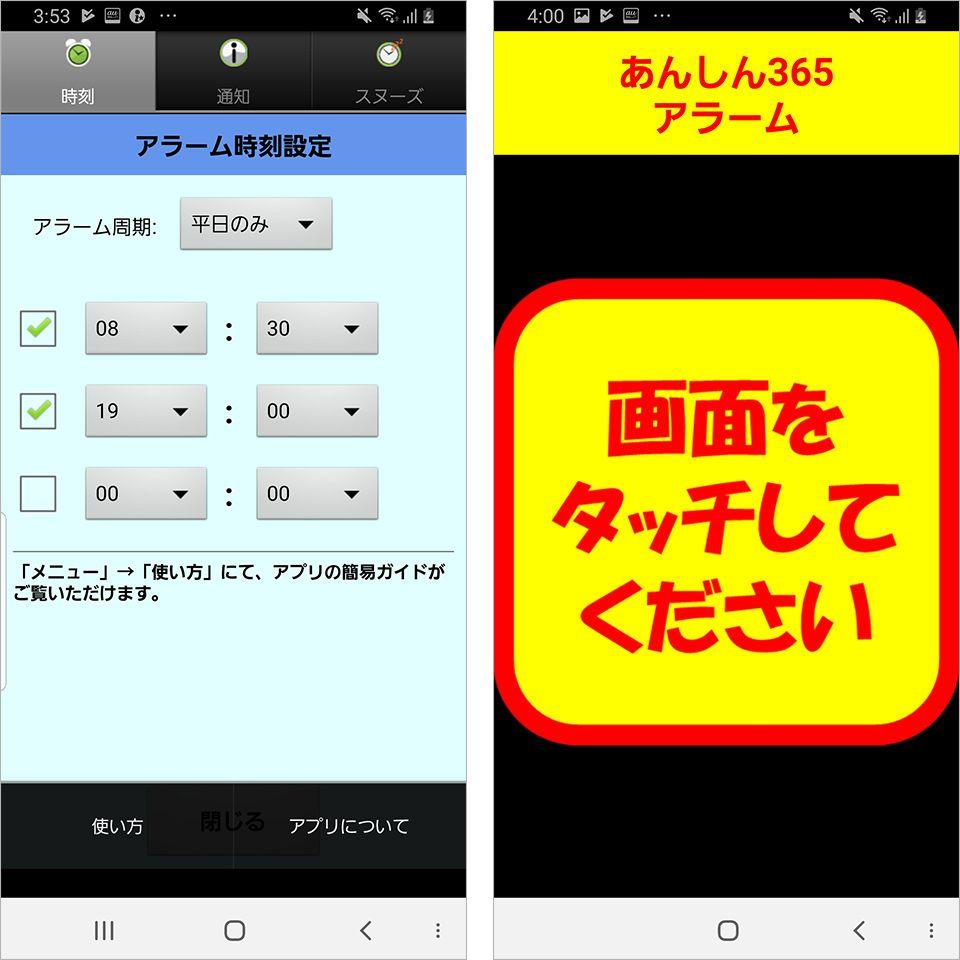 アプリ「あんしん365」の画面
