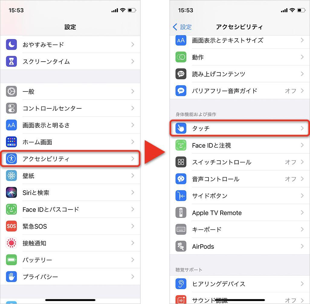 iPhoneの背面タップの設定方法