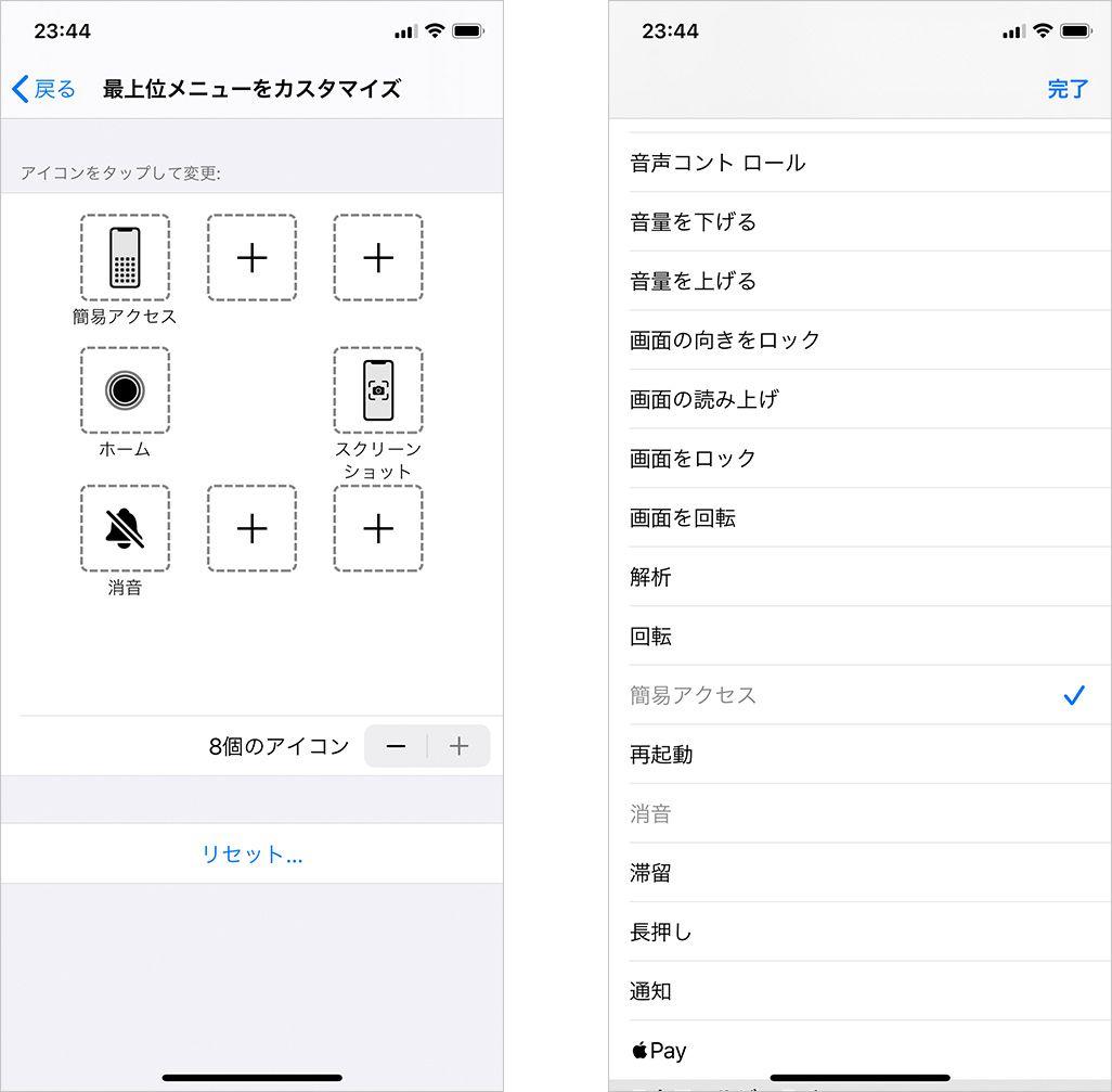 iPhoneのAssistiveTouchの設定方法