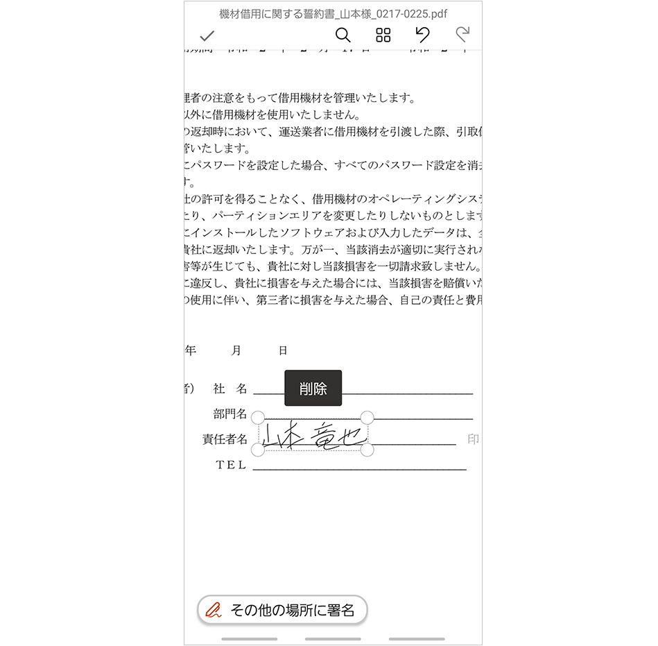 「Microsoft Office」での署名