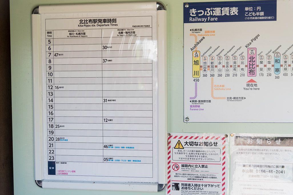 北海道 宗谷本線 北比布駅の待合所のなかの時刻表