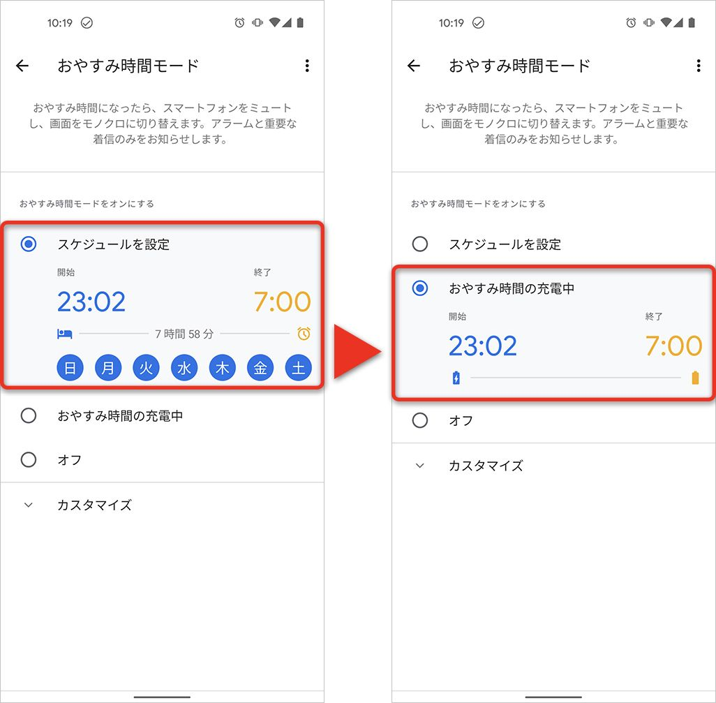 Androidのおやすみ時間モード