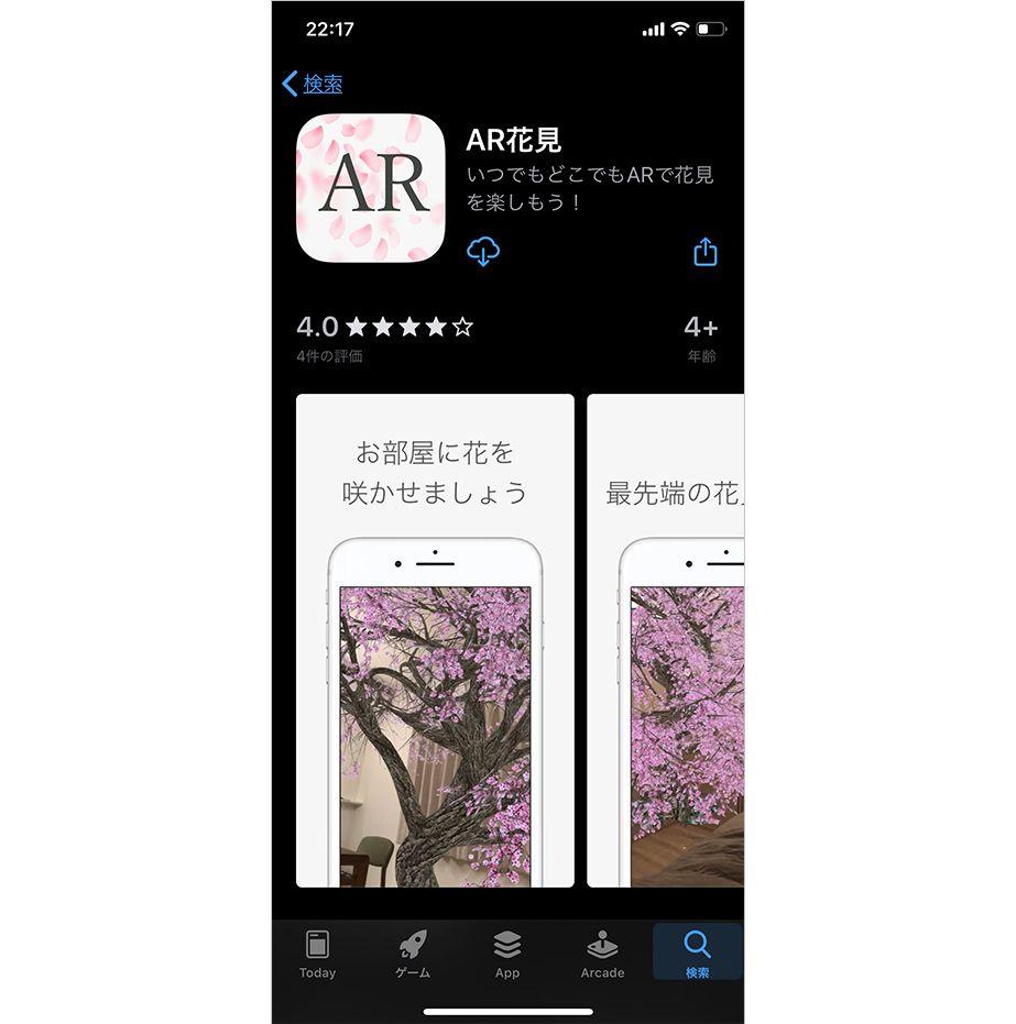 スマホ用アプリ「AR花見」