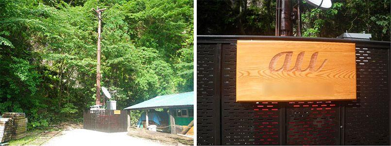 山小屋に馴染む、茶色く塗装した基地局。「基地局銘板」に地元の屋久杉を使用した基地局