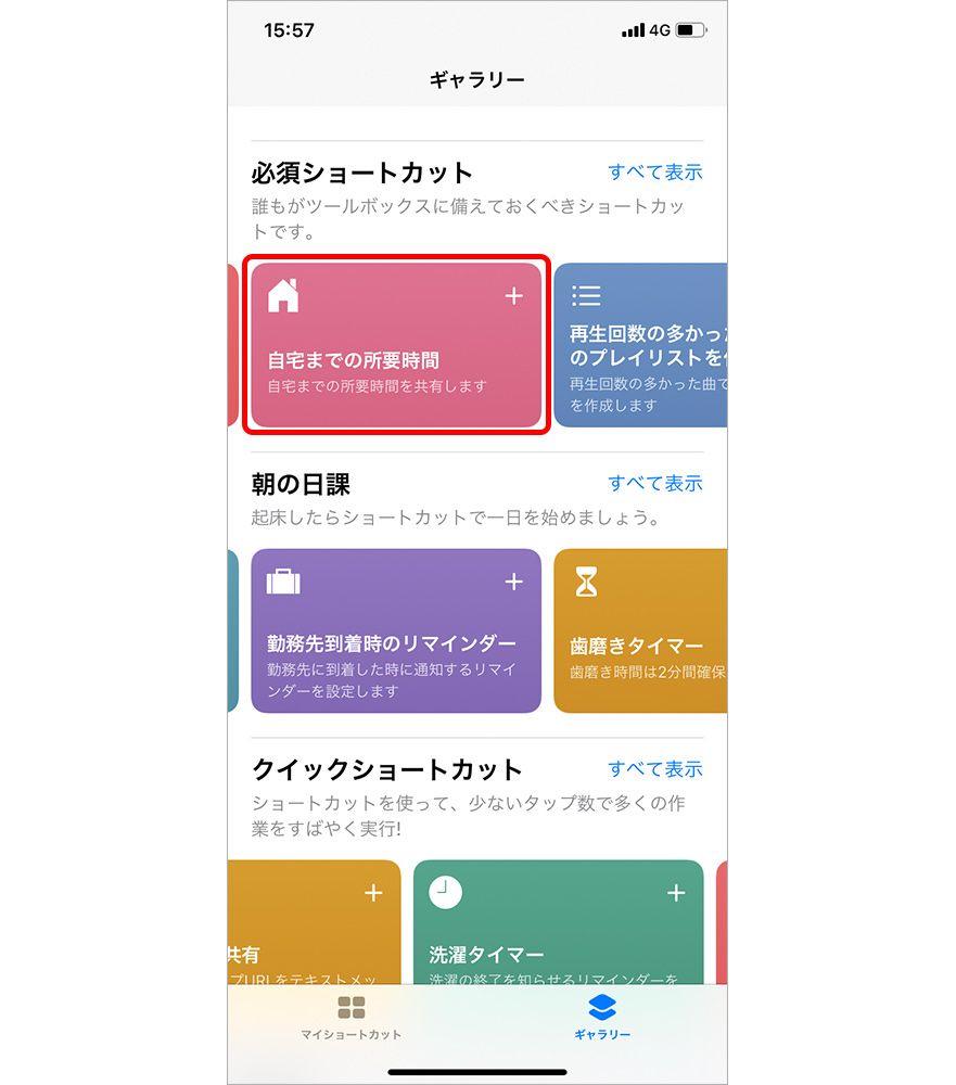 ショートカットアプリ ギャラリー