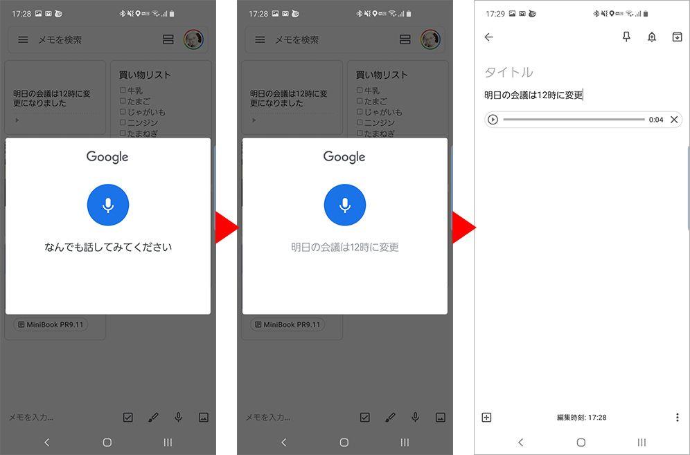 「Google Keep」で音声入力する