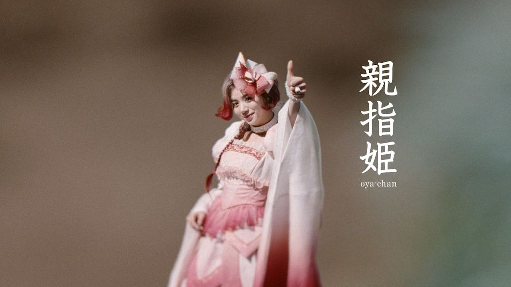 親指姫の三太郎CM初登場の模様