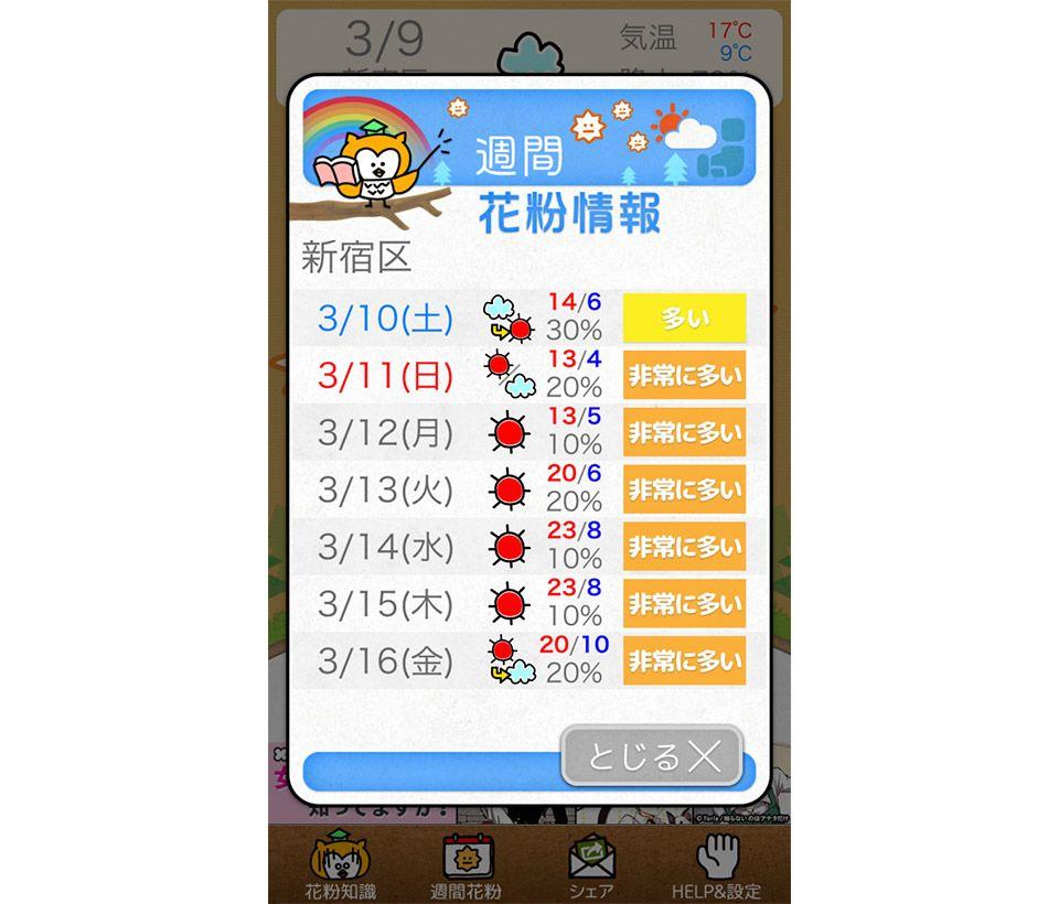 「花粉メーター」アプリ画面3