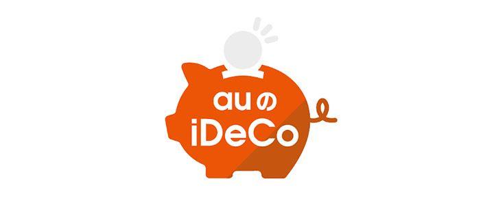 「auのiDeCo」アプリ
