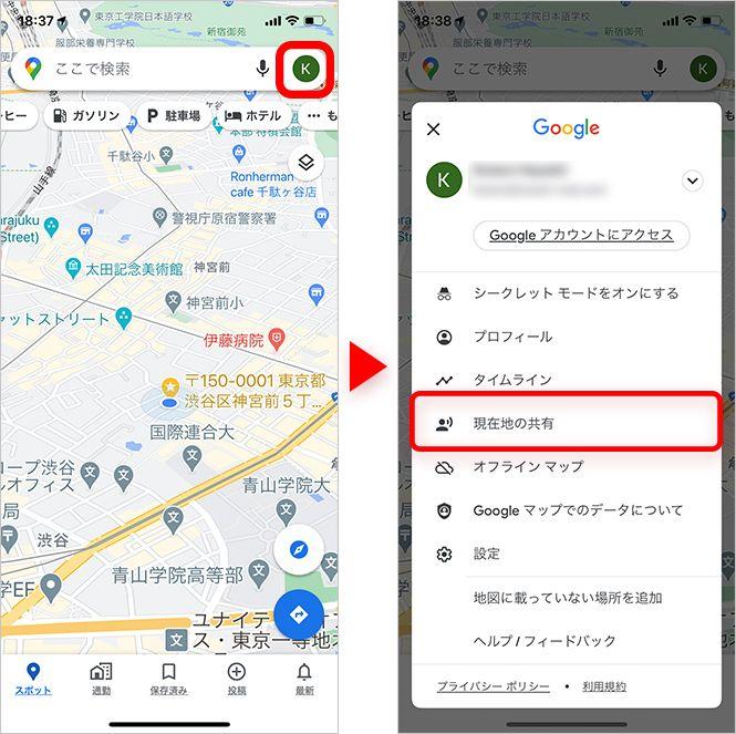 iPhone Googleマップ 位置情報の共有