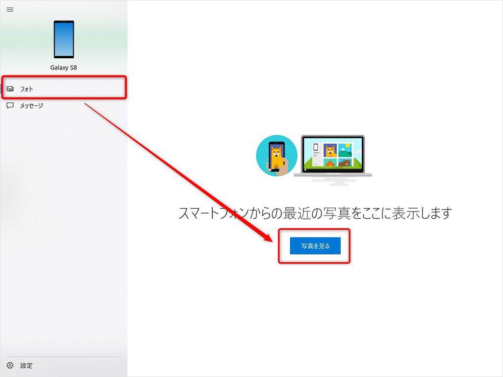 Windows「スマホ同期」から写真を確認