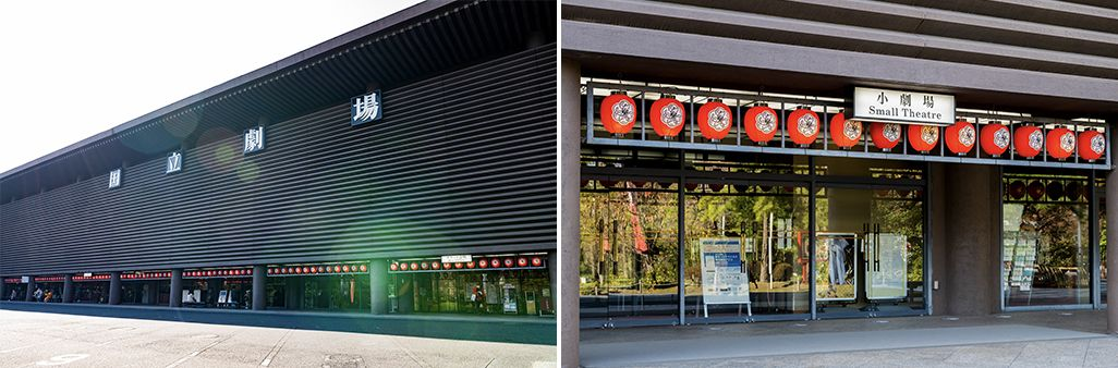 国立劇場の外観と小劇場エントランス