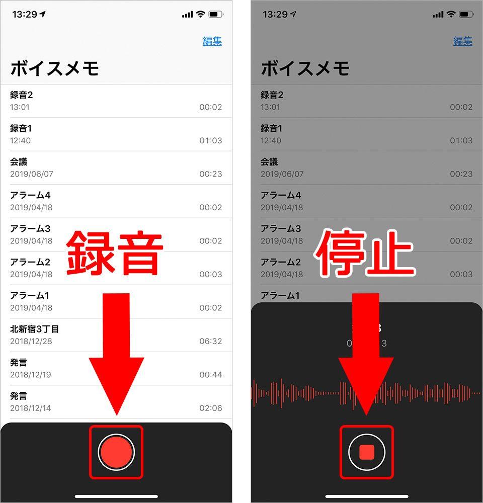 iPhone ボイスメモ 録音 停止