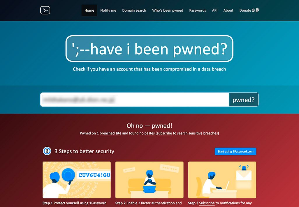 「Have I Been Pwned」の画面