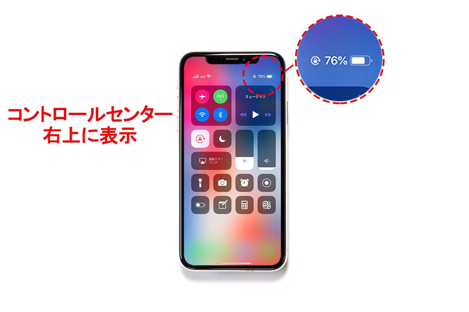 iPhone Xシリーズ 充電の残量%の確認