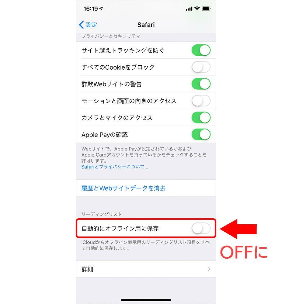 Safari「自動的にオフライン用保存」設定方法