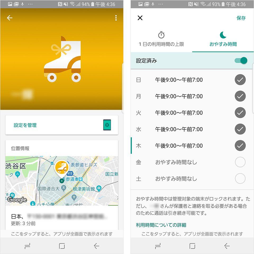 保護者用アプリ「Googleファミリーリンク」の画面