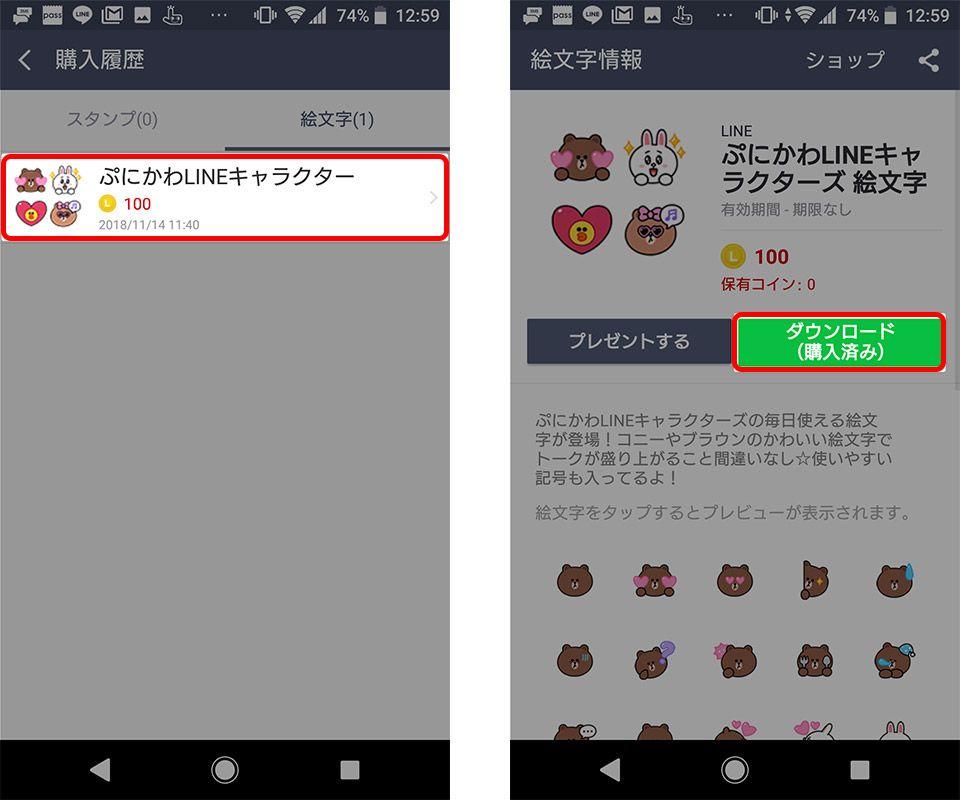Android LINE 引き継ぎ スタンプの復元