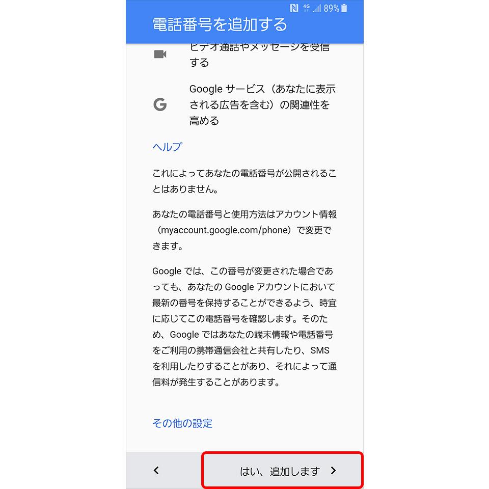Androidの初期設定/Googleアカウントを登録5