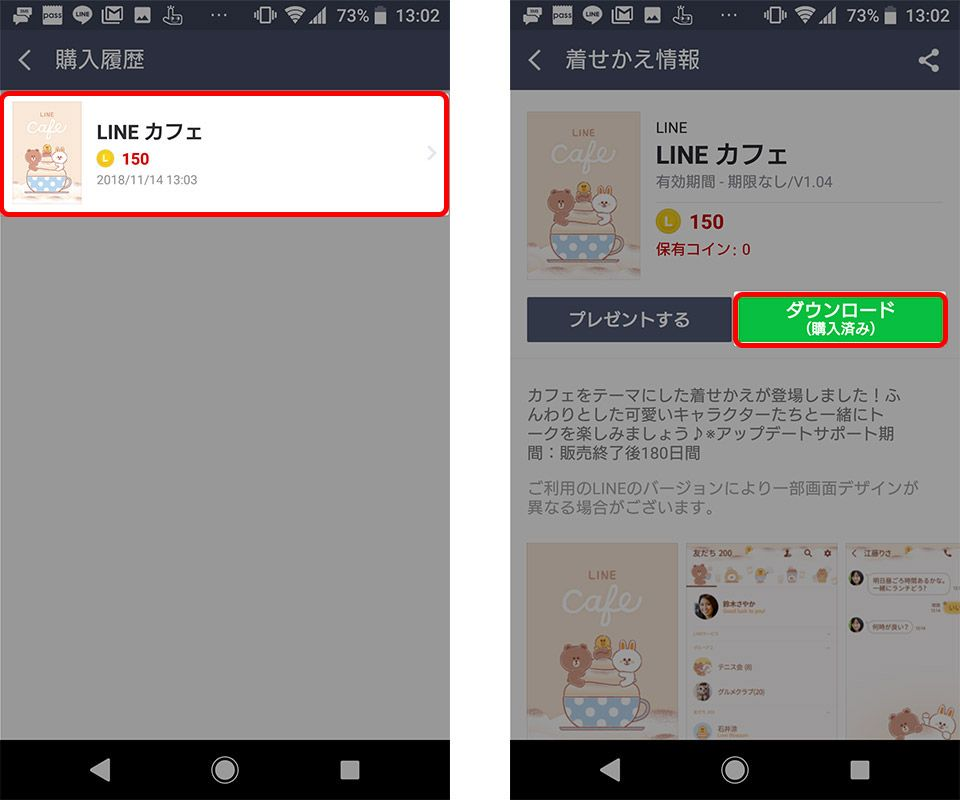 Android LINE 引き継ぎ 着せかえの復元