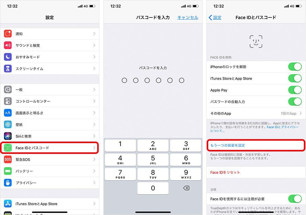 iPhone Face ID もう一つの容姿を設定