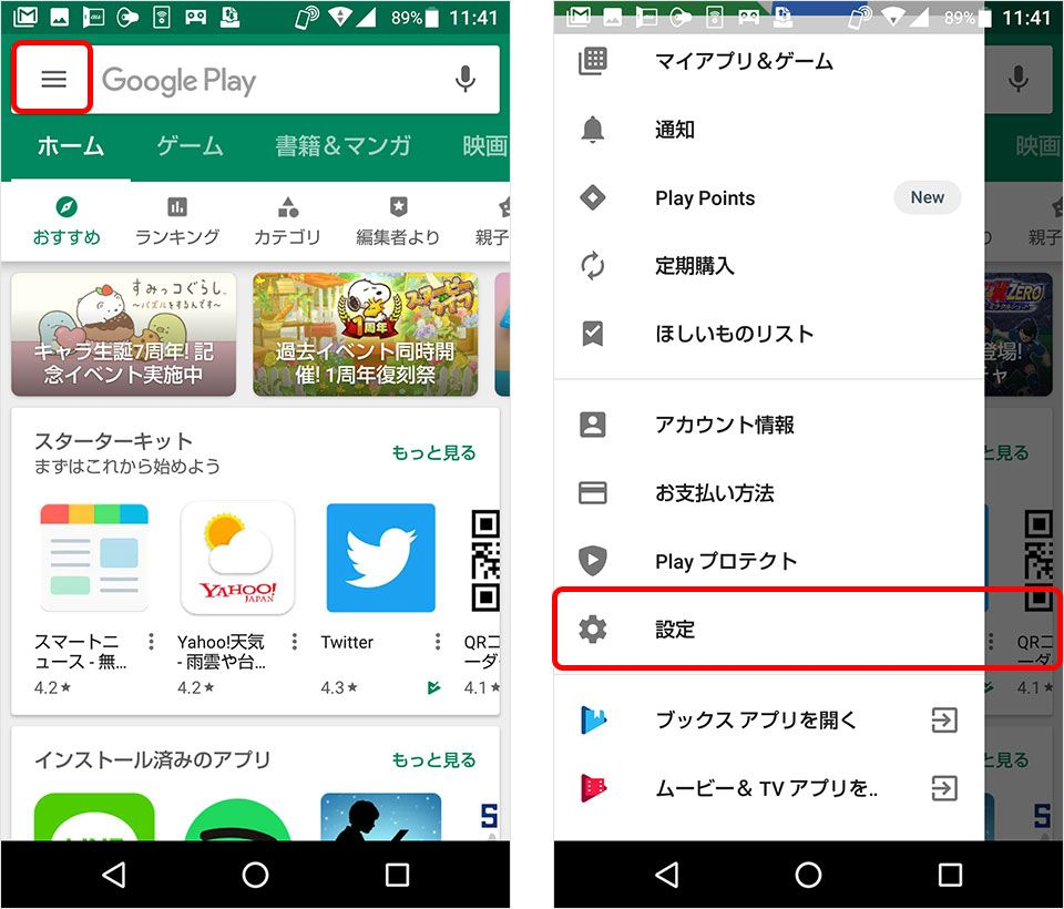 Android Playストア 設定