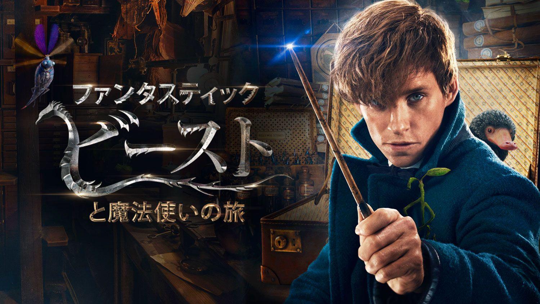 「ファンタスティック・ビーストと魔法使いの旅」イメージ
