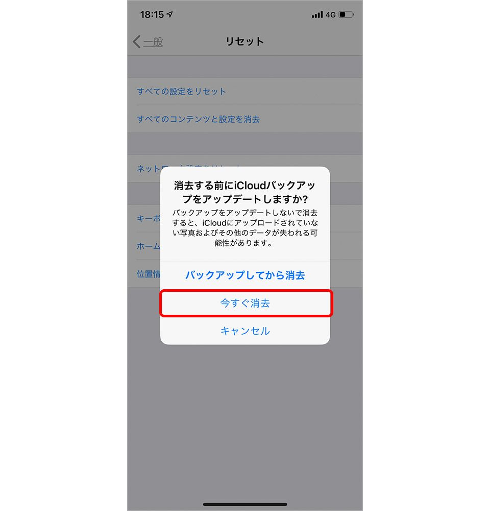 iPhoneの初期化の方法