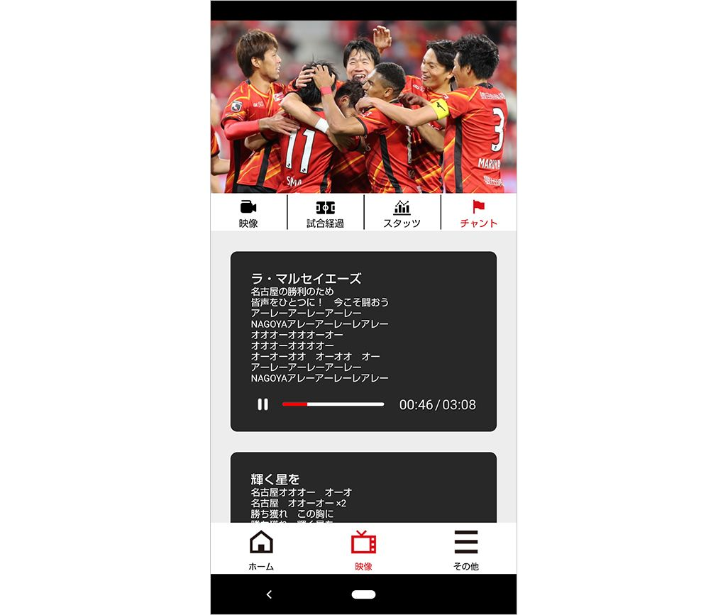 チャントのメロディも再生可能になった名古屋グランパス公式アプリ