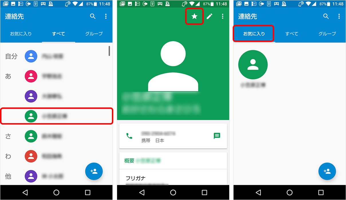 Android 連絡先 お気に入り