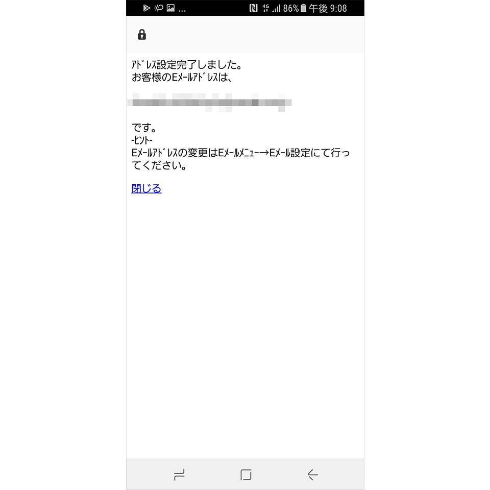 Androidの初期設定/メールアプリの設定2