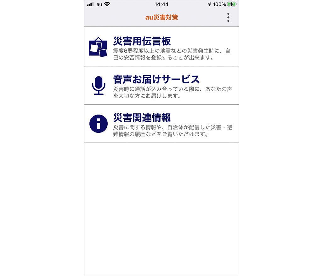 au災害対策 アプリ