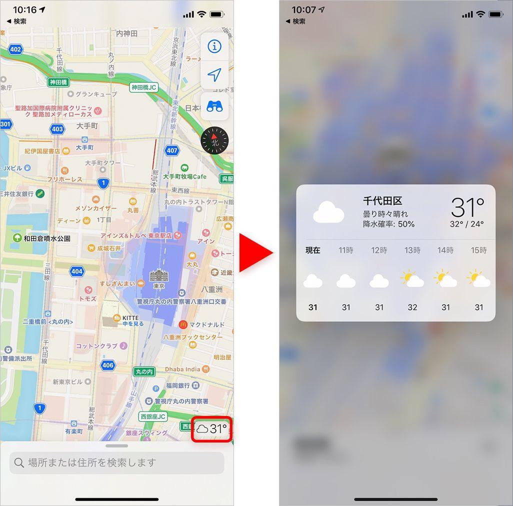 iPhoneマップ:天気連携