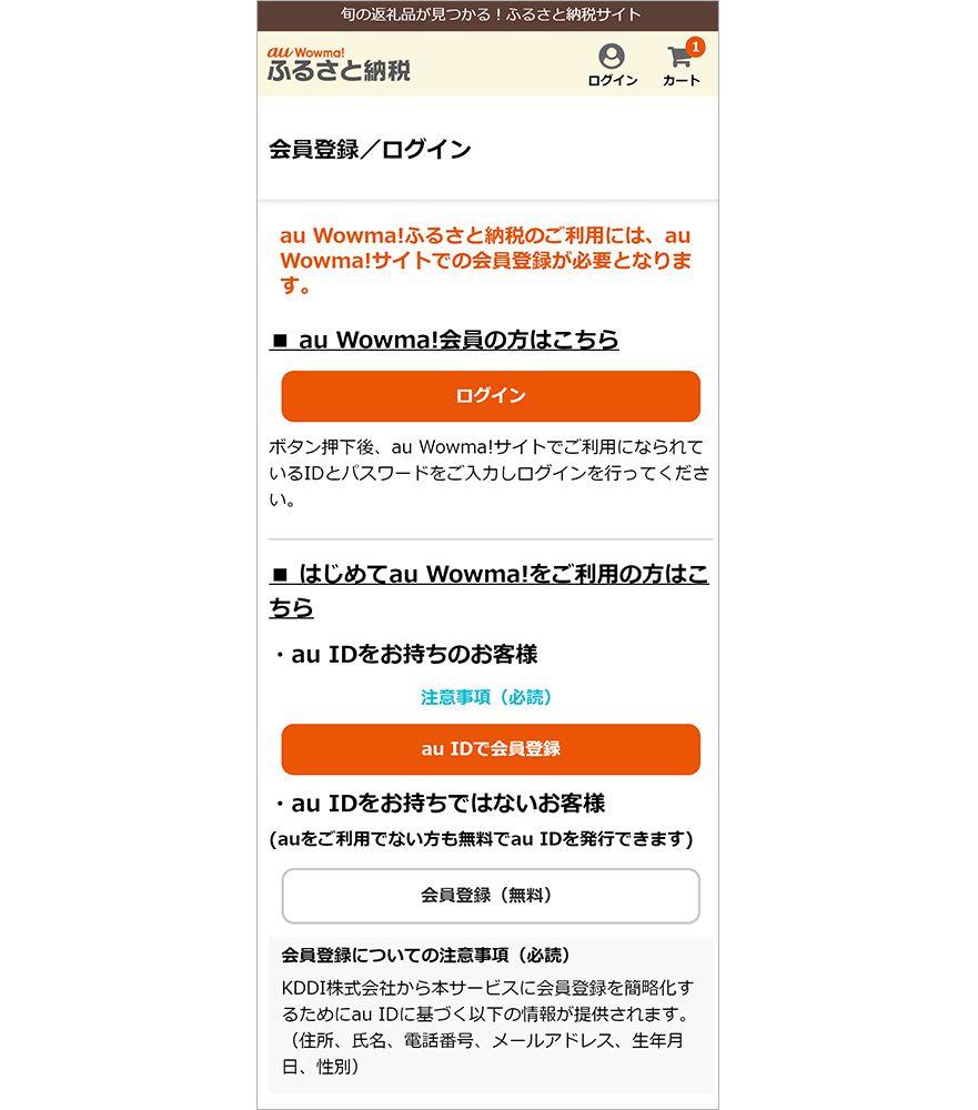 Wowma! ふるさと納税の会員登録/ログイン画面