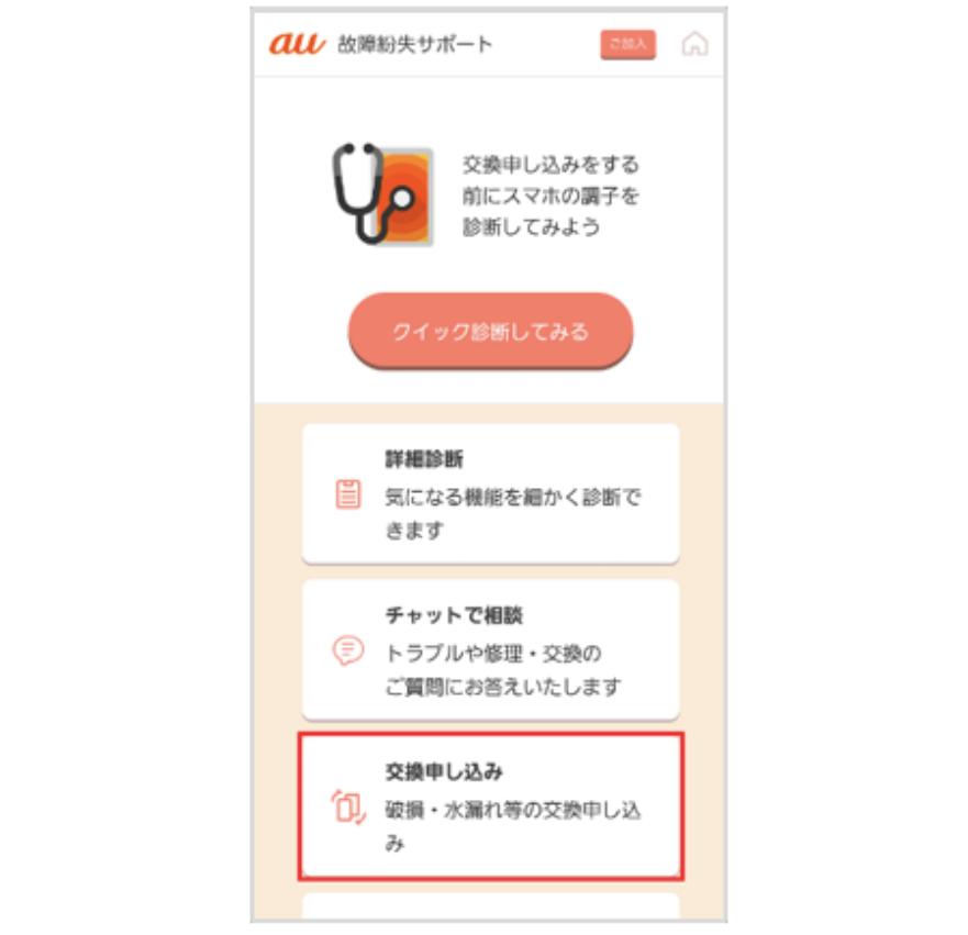 auの故障サポートアプリ