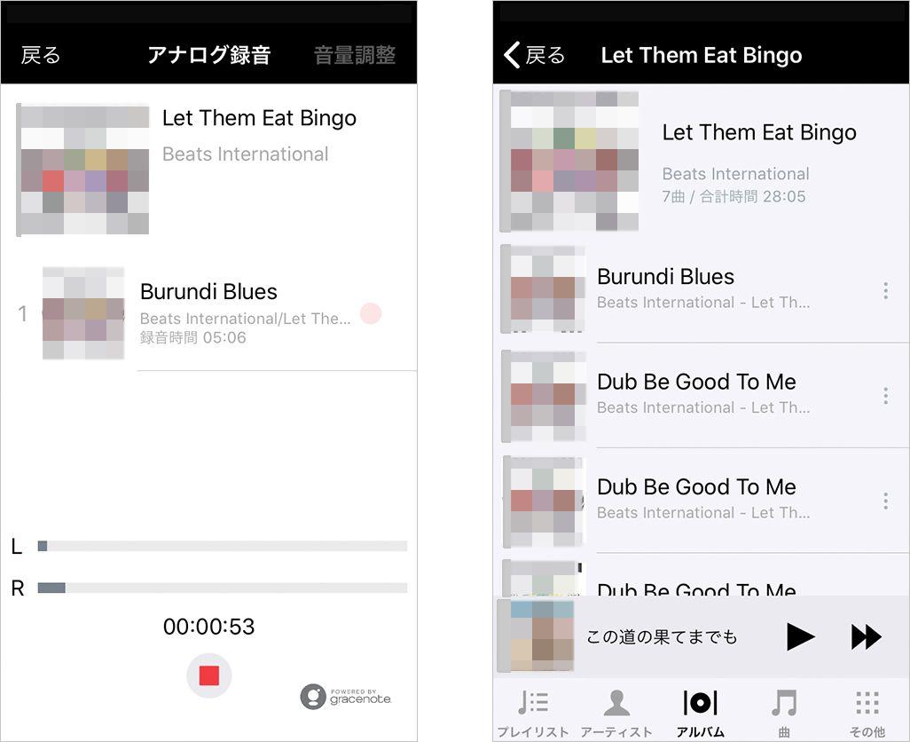 ADレコ+CDプレーヤーのアプリ表示画面