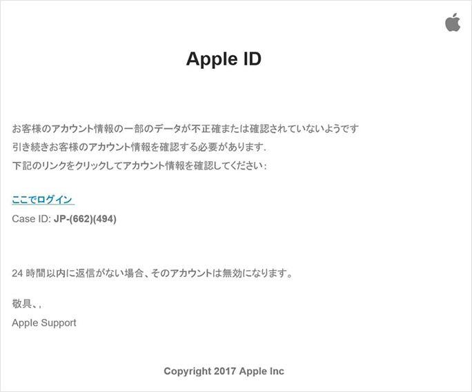 2ed6d1f34d Apple IDが狙われる! スマホのフィッシング詐欺とワンクリック詐欺を ...