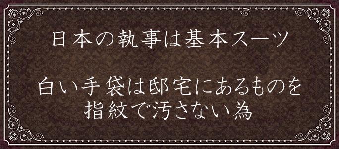 日本の執事は基本スーツ