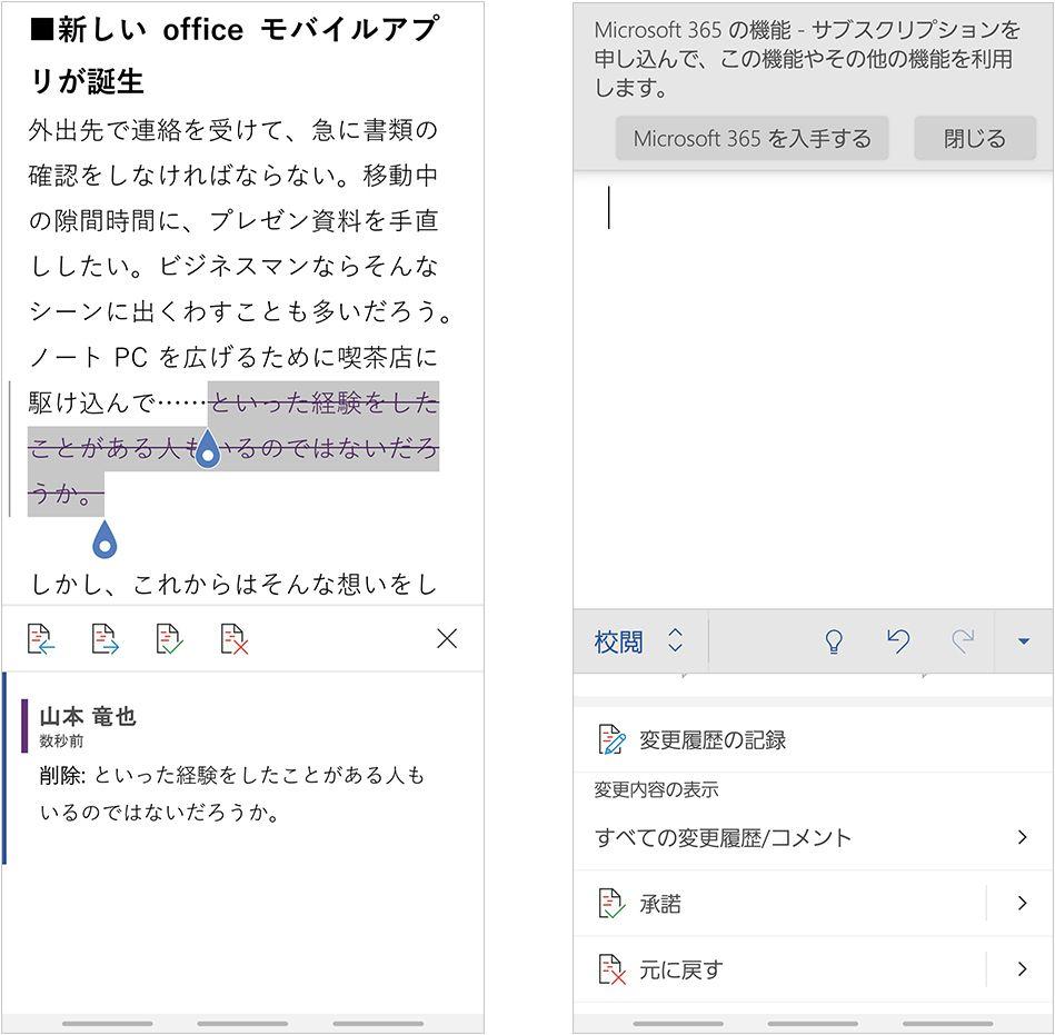 「Microsoft 365」(旧Office 365)サブスクリプション加入できること