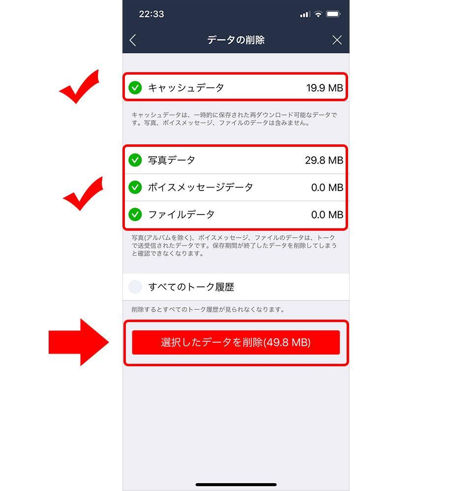 LINE キャッシュデータクリアの手順2