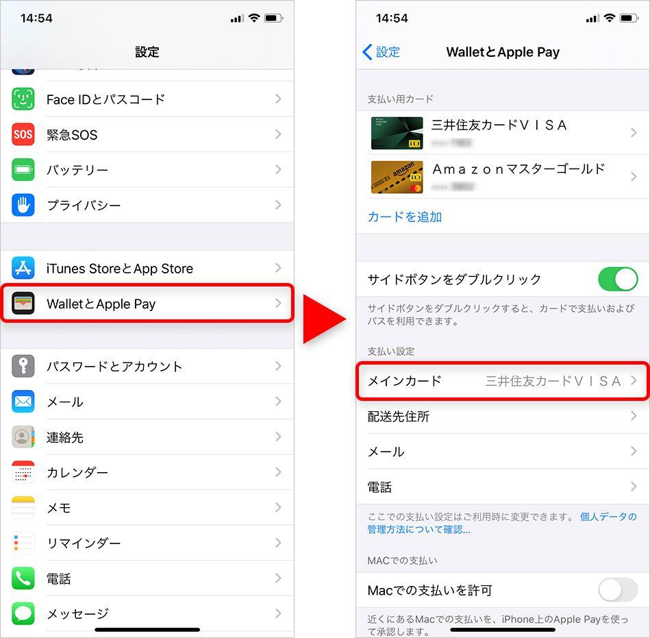 Apple Payのメインカードを登録する方法