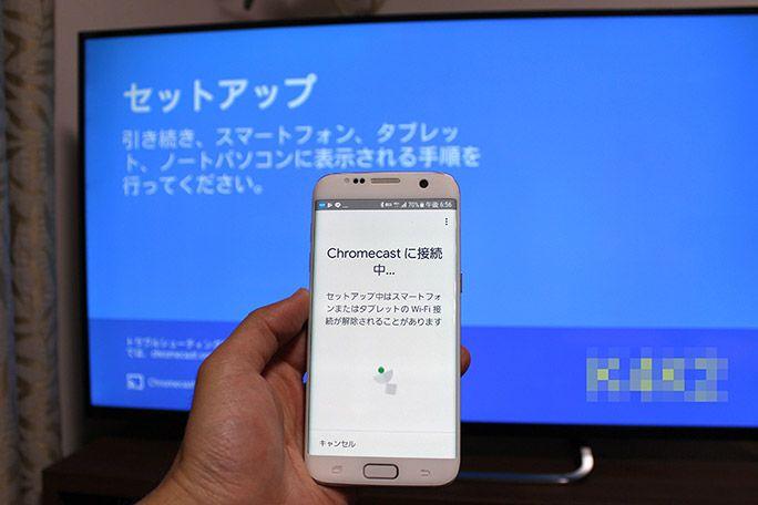 Chromecastを接続してWi-Fiなどを設定