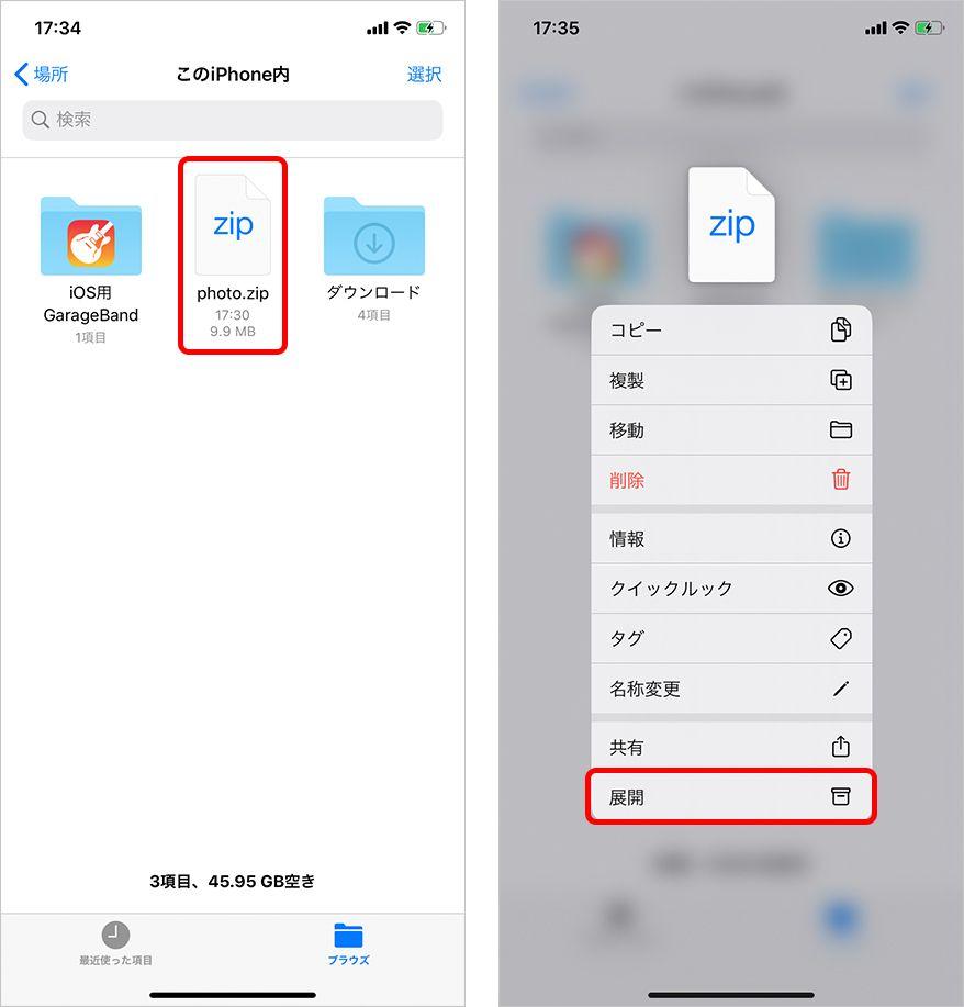 解凍 アプリ zip