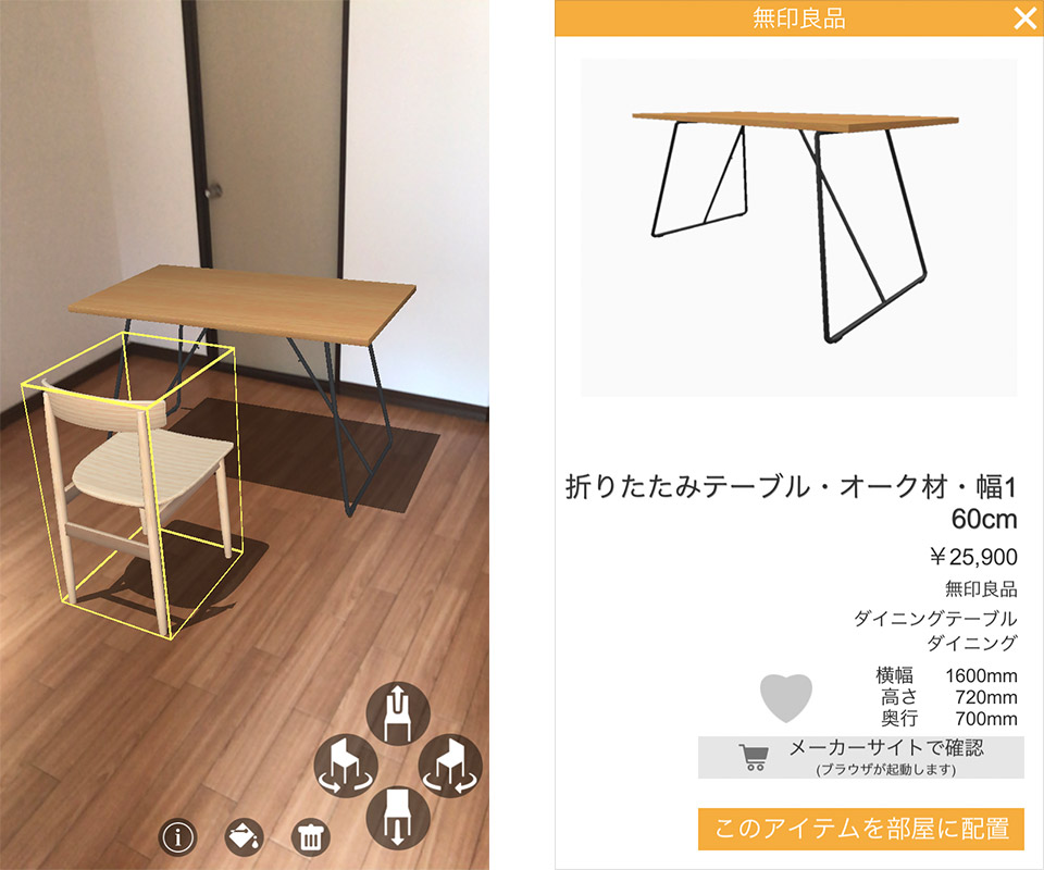 「RoomCo AR(ルームコー エーアール)」アプリ