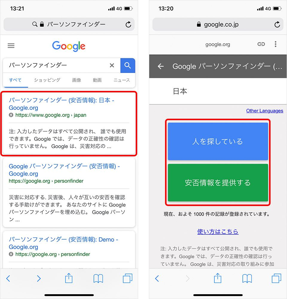 Google パーソンファインダー (安否情報)