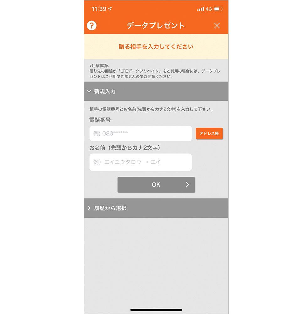 「デジラアプリ」プレゼント画面