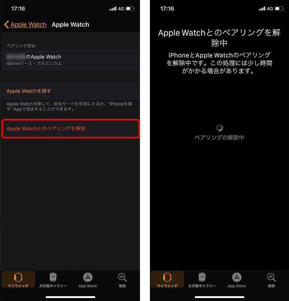 iPhone Watchアプリ ペアリングを解除