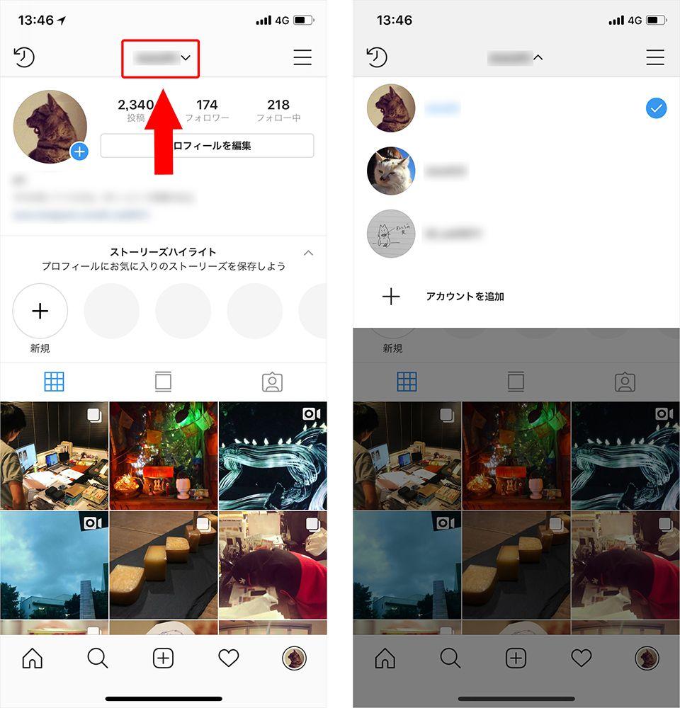 Instagram アカウントの切り替え方法