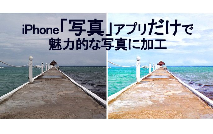 iPhone標準搭載の「写真」アプリ